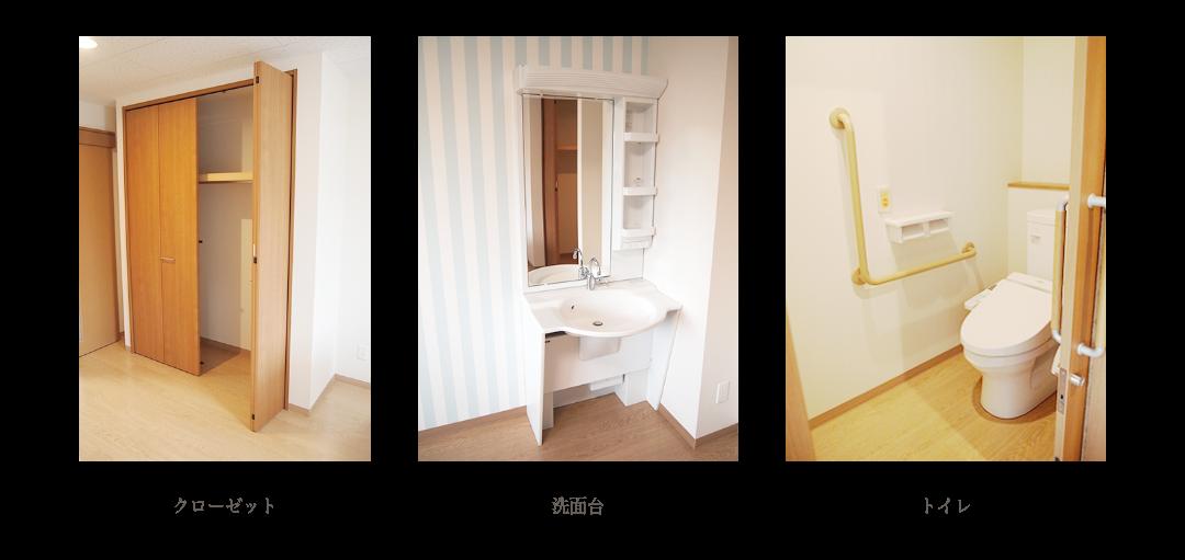 居室の付帯設備はクローゼット、高機能ベット、トイレ、洗面台など